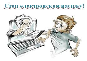 """Јавни час """"Стоп електронском насиљу"""""""