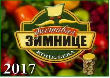 Учешће на IX Фестивалу зимнице Коцељева