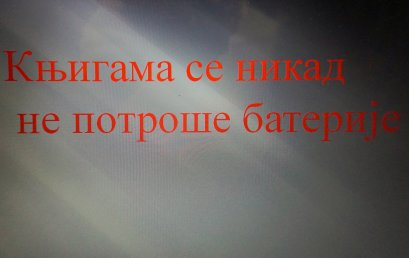 """Акција Друштва библиотекара Србије – """"Читајмо гласно"""""""