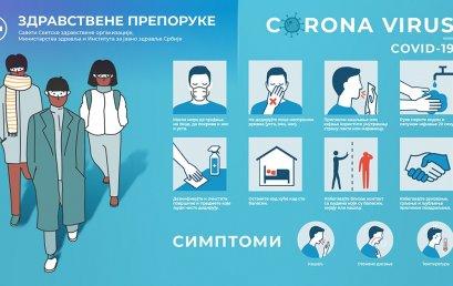 Правила понашања у школи ради спречавања ширења вируса Covid-19